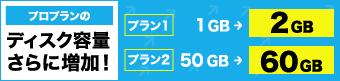 ディスク容量増加!プラン1:200MB→1GB プラン2:10GB→50GB