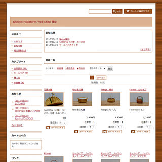 Oshipin Miniatures Web Shop 籠屋