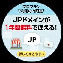 プロプランご利用の方限定!JPドメインが1年間無料で使える!