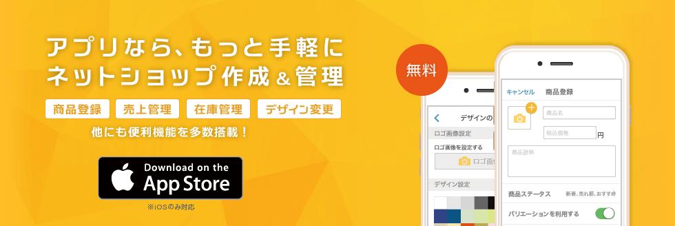 アプリなら、もっと手軽にネットショップ作成&管理!FC2ショッピングカートアプリ